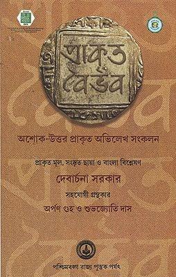 Prakrita Vibhava (Bengali)