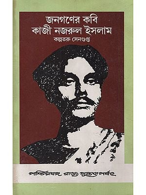 Janaganer Kabi Kazi Nazrul Islam in Bengali (An Old and Rare Book)