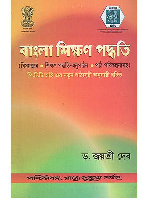 Bangla Sikhan Padhyati in Bengali- Methods to Teach Bengali (Part I + II)