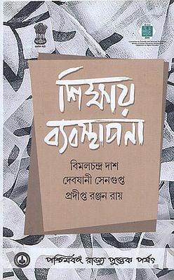 Sikshaye Byabosthapana- The Management of Education (Bengali)