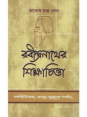 Rabindranather Siksha- Chinta- Rabindranath Tagore's Thoughts on Education (Bengali)