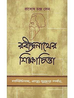 Rabindranather Siksha- Chinta- Rabindranath Tagore's Thoughts on Education (Bengali)