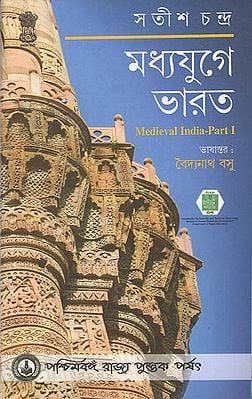 Madhyajuge Bharat- Translation of Medieval India - Part I (Bengali)