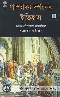 Paschatya Darshaner Itihas Descartes, Spinoza & Leibnttz- The History of Western Philosophy (Bengali)