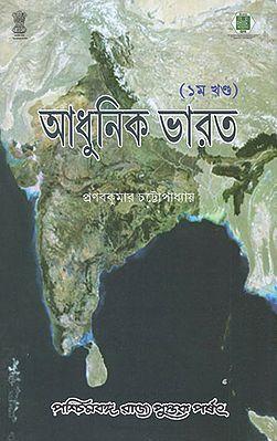Adhunik Bharat- Modern India- 1858-1920 Part I (Bengali)