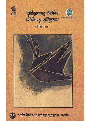 Rabindranather Lipika- Lipika-R Rabindranath (Bengali)
