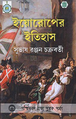 Europer Itihas- History of Europe - 1763-1848 (Bengali)