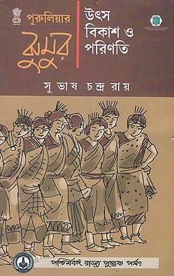 Puruliar Jhumur: Utsa Bikas O Parinati (Bengali)