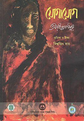 Jogajog (Bengali)