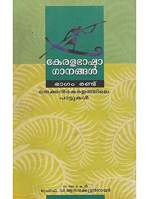 Kerala Bhasha Ganangal Voll- II (Malayalam)