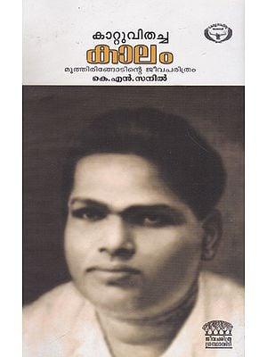 Kattu Vithacha Kalam (Malayalam)