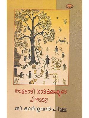 Natoti Natakangalude Pinnale- Study (Malayalam)