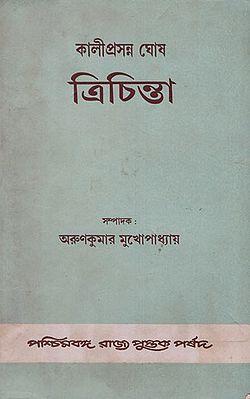 Kaliprasanna Ghosh: Trichinta- Three Treatise by Kaliprasnna Ghosh in Bengali (An Old and Rare Book)