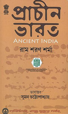 Prachin Bharat- Ancient India (Bengali)