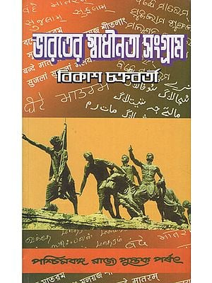 Bharater Swadhinata Sangram- Freedom Struggle in India (Bengali)
