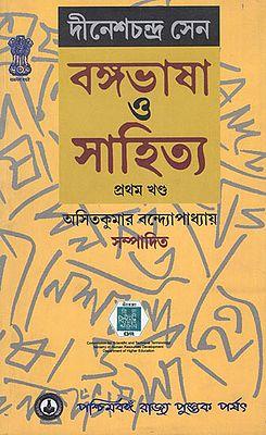 Bangabhasa O Sahitya - Pratham Khanda (Bengali)