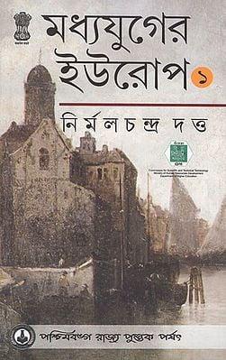 Madhyajuger Europe- Medieval Europe - Part I (Bengali)