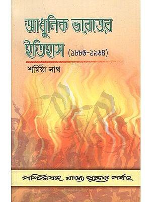 Adhunik Bharater Itihas- Modern India - 1885-1964 (Bengali)