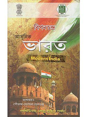 Adhuni Bharat- Modern India (Bengali)