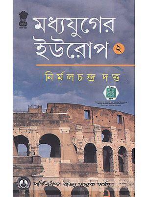 Madhyajuger Europe- Medieval Europe- Part II (Bengali)