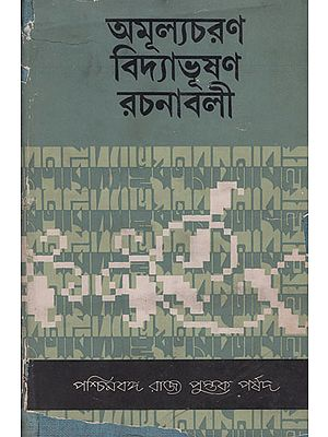 Amulyacharan Vidyabhushan Rachanavali- Collected Works of Amulyacharan Vidyabhushn- 1879-1940- Volume II in Bengali (An Old and Rare Book)