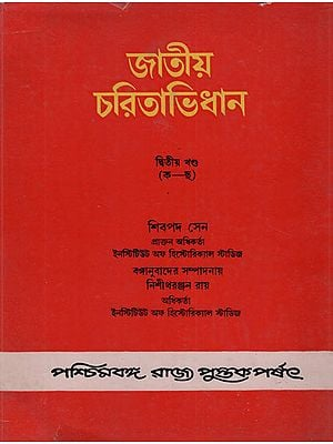 Jatiya Charitabhidhan- Dictionary of National Biography- Volume-II in Bengali (An Old and Rare Book)