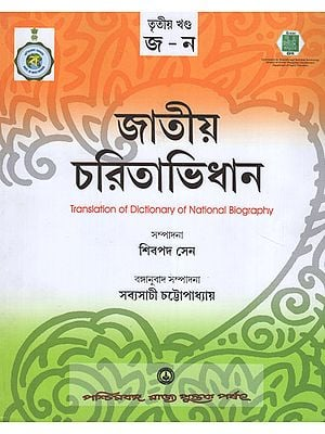 Jatiya Charitabhidhan- Dictionary of National Biography Part- III (Bengali)