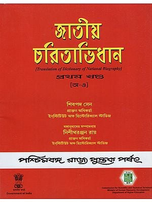 Jatiya Charitaabhidhan- Dictionary of National Biography- Volume- I in Bengali (An Old Book)