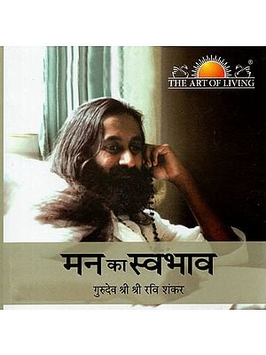 मन का स्वभाव - The Nature of Mind- Discourses of Gurudev Sri Sri Ravi Shankara (With CD)
