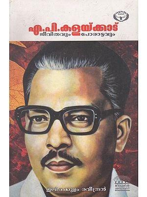 A. P. Kalakkad: Jeevithavum Porattavum (Malayalam)