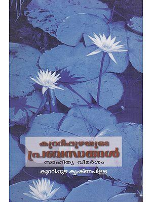 Kuttippuzhayute Prabandhangal- Sahitya Vimarsam (Malayalam)