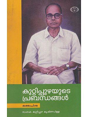 Kuttippuzhayute Prabandhangal: Tathwachintha (Malayalam)