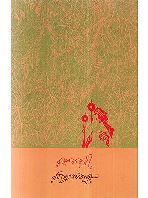 Raktokarobi (Bengali)