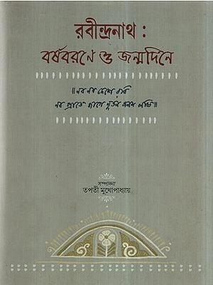 Rabindranath- Barshobarone O Janamdine (Bengali)