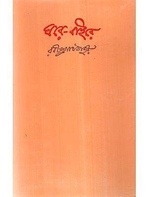 Ghare Baire (Bengali)