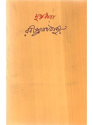 Muktodhara (Bengali)