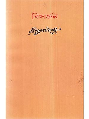 Bishorjan (Bengali)