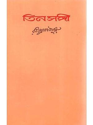 Three Companions (Bengali)