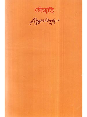 Senjuti (Bengali)