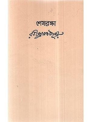 Sesh Raksha (Bengali)