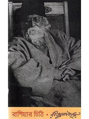 Rashiyar Chithi (Bengali)
