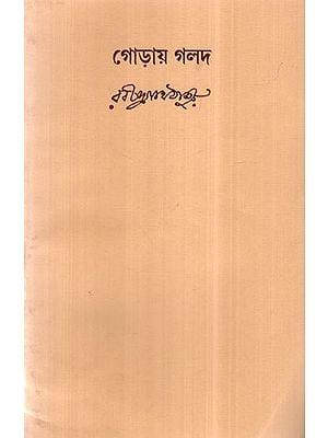 Goray Galad in Bengali Drama