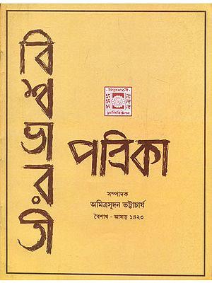 Vishwa Bharati  Patrika - Baishakh Aashar 1423 (Bengali)