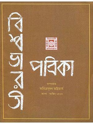 Vishwa Bharati Patrika - Shravan Ashwin 1423 (Bengali)