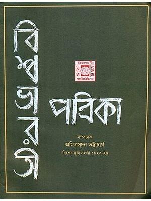 Vishwa Bharati Patrika - Special Joint Issue 1423-24 (Bengali)