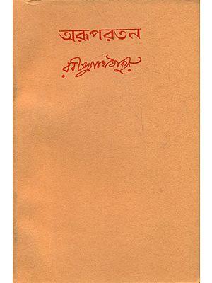 Arupratan (Bengali)