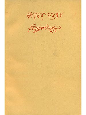 Kalera Yatra - Jatra in Bengali (An Old and Rare Book)