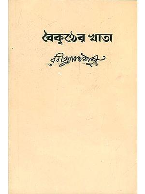 Boikunther Khata (Bengali)