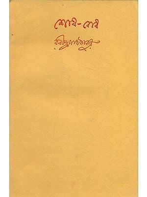 Sodh-Bodh (Bengali)