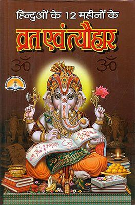 हिन्दुओं के 12 महीनों के व्रत एवं त्यौहार - Auspicious Vrata and Festivals of Hindus
